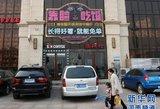 Restoranas Kinijoje gražiems žmonėms leidžia valgyti nemokamai