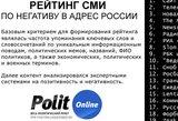Paaiškėjo, kuriose Rusijos žiniasklaidos priemonėse mažiausiai propagandos
