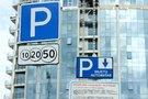 Mokestis už stovėjimą (nuotr. Fotodiena.lt)