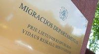 Migracijos departamentas (Fotobankas)
