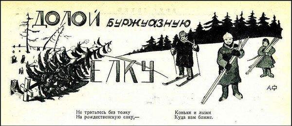 Sovietiniai šventiniai papuošimai