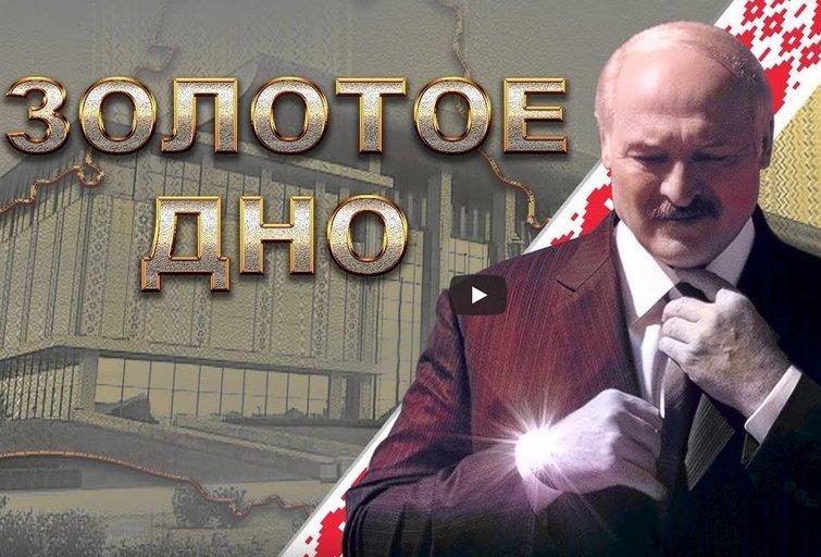 Lukašenkos būtis: rado 18 nekilnojamo turto objektų ir prabangių automobilių kolekciją (nuotr. YouTube)