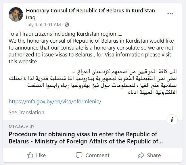 Baltarusijos konsulato Erbilyje pranešimas Facebook paskyroje