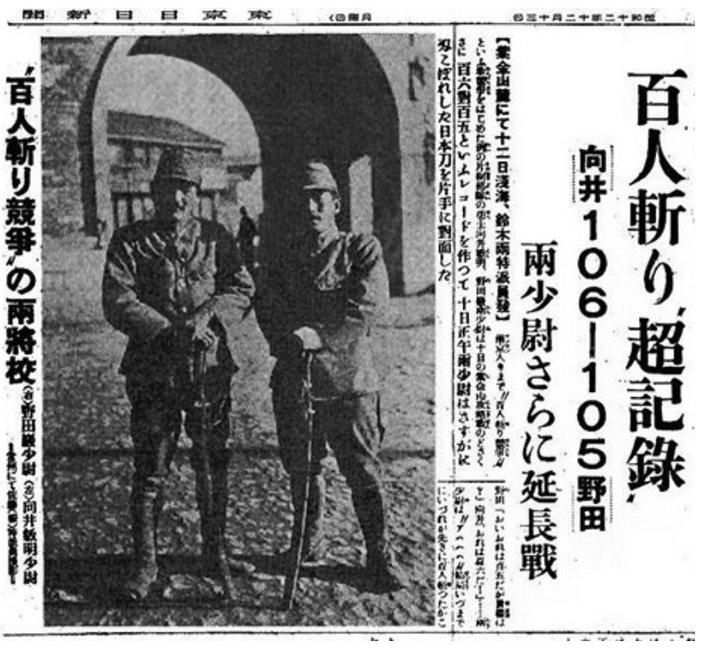 """""""Varžybos, kuris pirmas kardu nužudys 100 kinų"""" (Wikimedia Commons nuotr. )"""