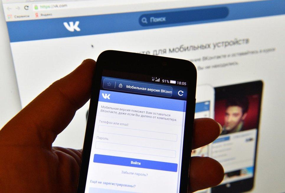 Vkontakte (nuotr. SCANPIX)
